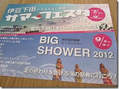 BIG SHOWER