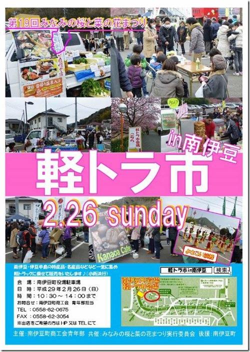 南伊豆町イベント1