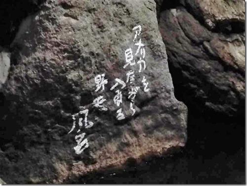黒根岩露天温泉1