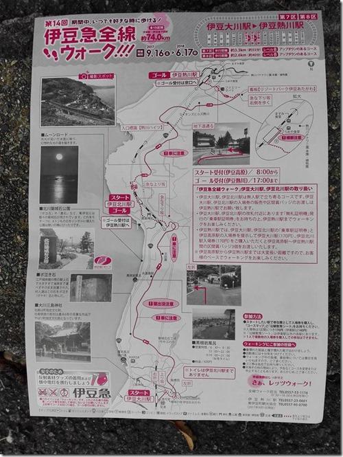 大川→熱川
