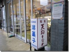 和洋御菓子 玉屋(伊東市和田)