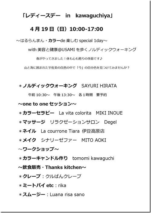 kawaguchiyaイベント