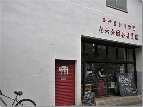 伊豆光影堂写真展ダイロクキッチンラウンド(伊豆稲取)