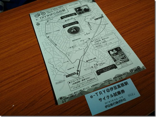 e-TRY@伊豆高原駅開催(開催日:2月18・19日)