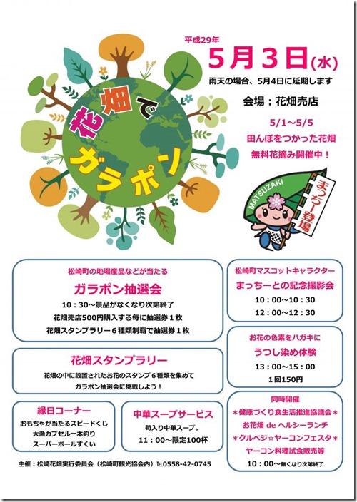 花畑GWイベントポスター