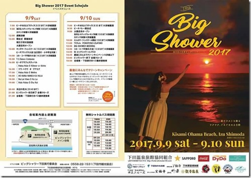 ビッグシャワー2