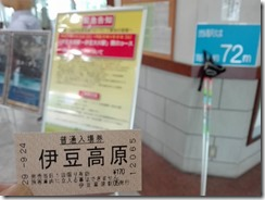 伊豆急全線ウォーク!!!<伊豆高原駅 → 伊豆熱川駅>