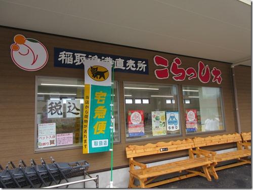 稲取漁港直売所 こらっしぇ(伊豆稲取)
