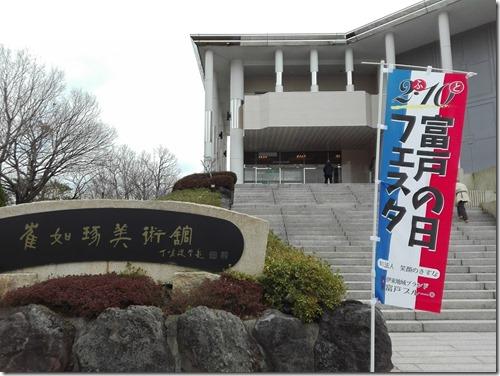 富戸の日フェスタ 2019